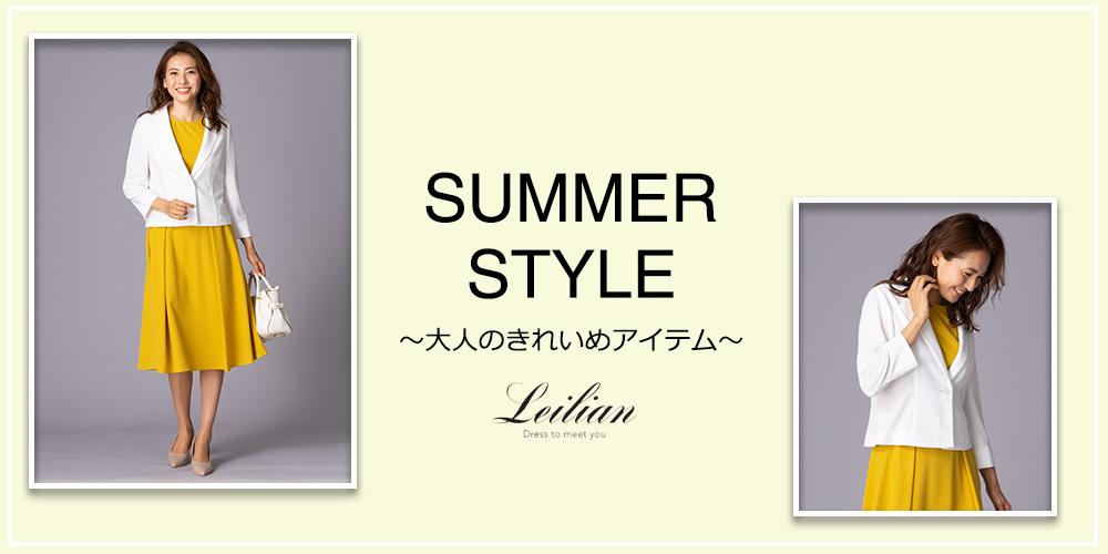 プラス Summer Style