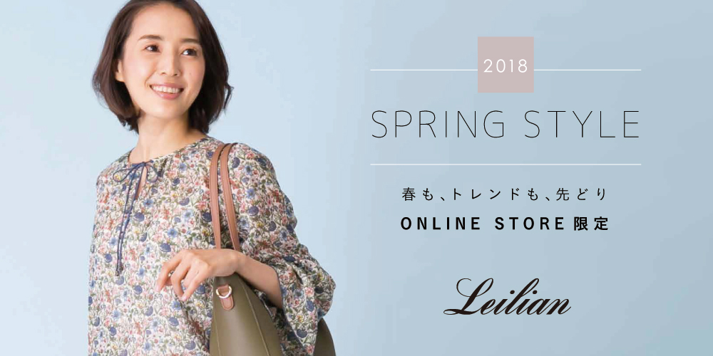 2018 SPRING STYLE