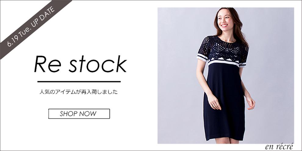 Re stock