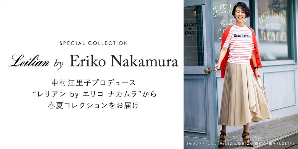エリコ・ナカムラ