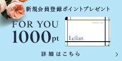 新規会員登録2000P