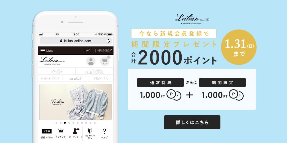 新規会員1000+1000